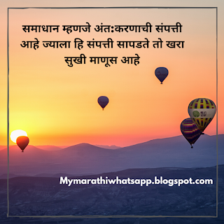 Marathi Life quotes | Marathi quotes on life |