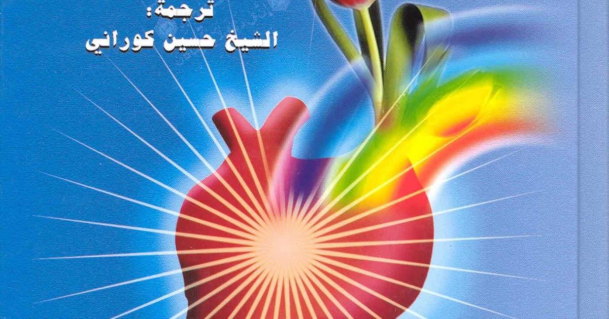 كتب السيد عبدالحسين دستغيب pdf