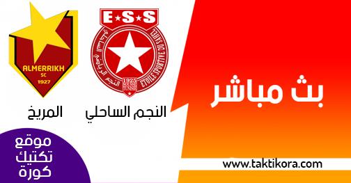 مشاهدة مباراة النجم الساحلي والمريخ بث مباشر اليوم 27-02-2019 كأس زايد للأندية الأبطال