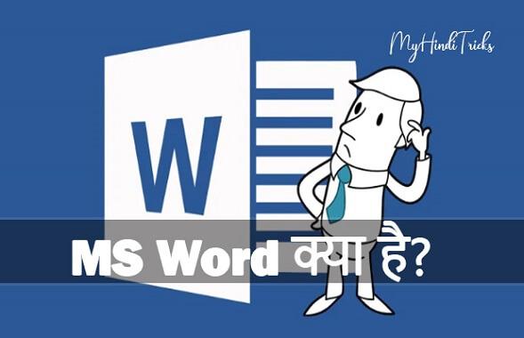 ms-word-kya-hai