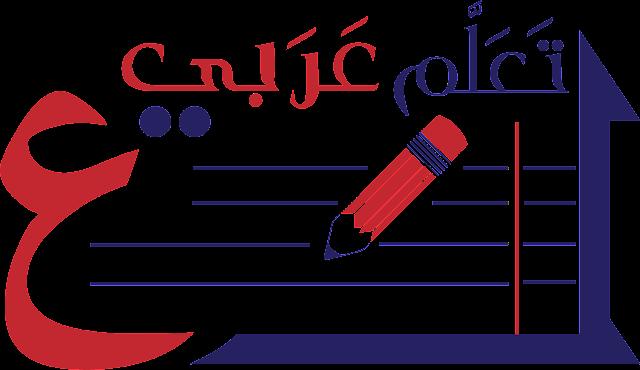 مراجعة مادة اللغة العربية الصف الاول الفصل الدراسي الأول