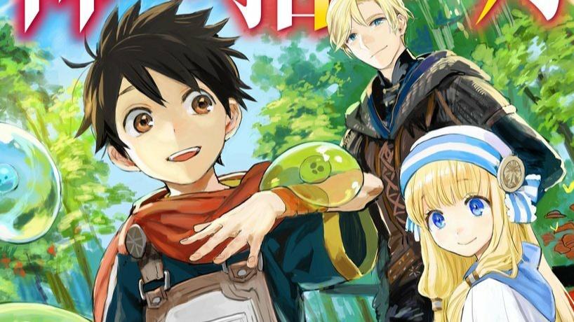 Kami-tachi ni Hirowareta Otoko(By The Grace Of Gods) Anime Adaptation Announced