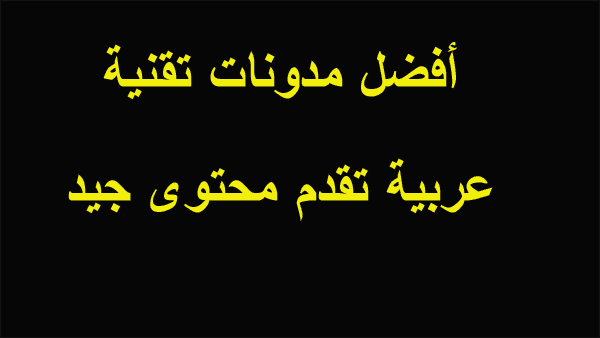 أفضل مدونات تقنية عربية تقدم محتوى جيد