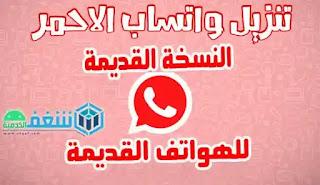 واتس اب الاحمر النسخة القديمة,واتساب الاحمر القديم red whatsapp