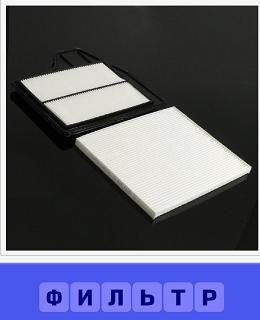еще 460 слов фильтр в кожухе на столе 3 уровне