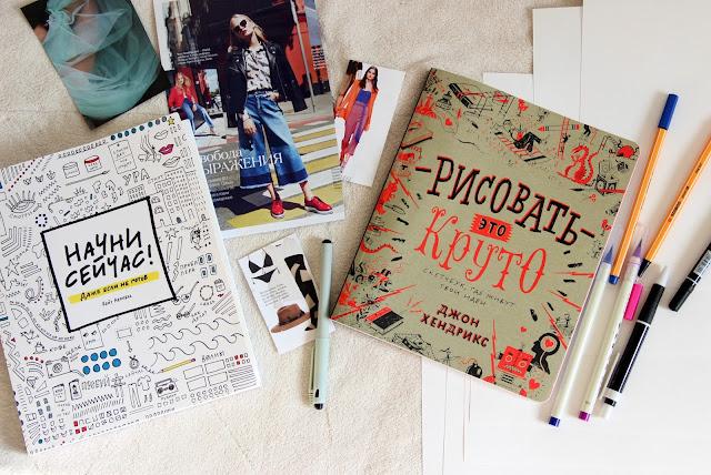 """блокнот """"Начни сейчас. Даже если не готов"""" Кейта Неккель и скетчбук """"Рисовать - это круто"""" Джон Хендрикса."""