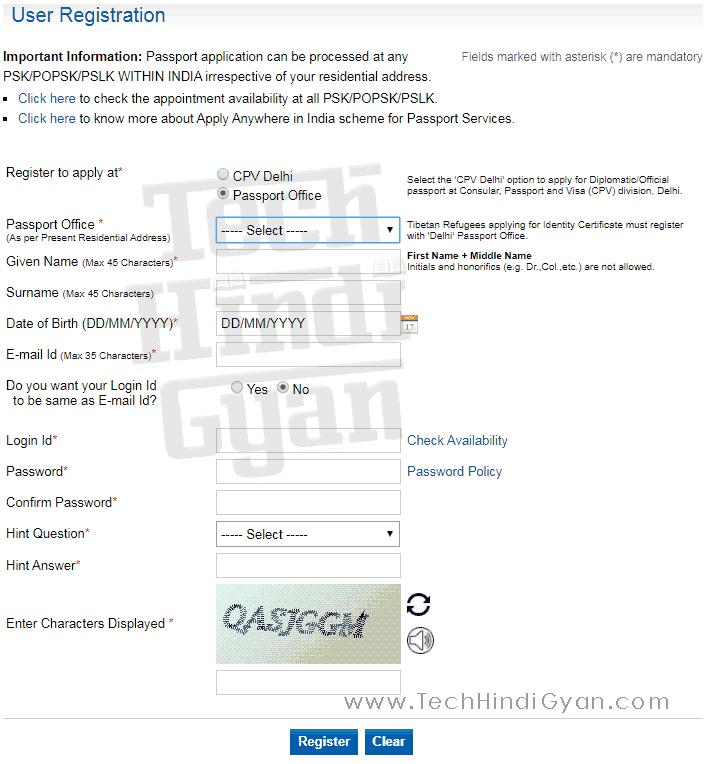 Register on Passport India Website, Passport : ऑनलाइन पासपोर्ट कैसे बनाये? पासपोर्ट के लिए ऑनलाइन आवेदन कैसे करें? How To Apply Online Passport?