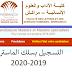 """كلية الآداب و العلوم الإنسانية مراكش """" التسجيل بسلك الماستر و الماستر المتخصص"""