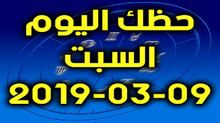 حظك اليوم السبت 09-03-2019 - Daily Horoscope