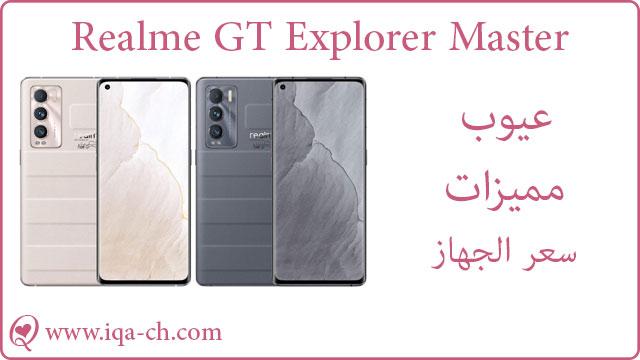 Realme GT Master Edittion مراجعة هاتف ريلمي