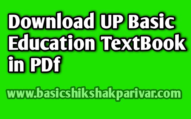 नए पाठ्यक्रम पर आधारित बेसिक शिक्षा परिषद की किताबें पीडीएफ में डाउनलोड करें -