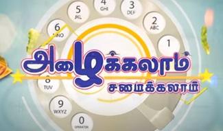 Azhaikalam Samaikalam 05-12-2020 Puthuyugam Tv
