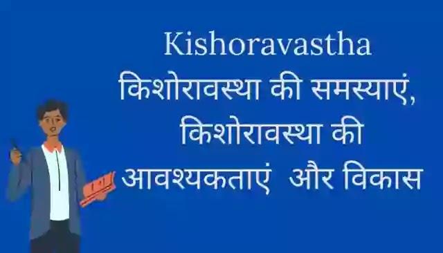 Kishoravastha - किशोरावस्था की समस्याएं। किशोरावस्था की आवश्यकताएं