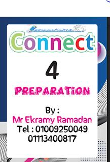 تحضير كونكت 4 الصف الرابع الابتدائي الترم الأول connect 4 primary preparation