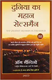 the greatest salesman in the world ( hindi ) by og mandino,best network marketing books in hindi, best mlm books in hindi