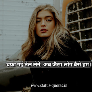 Attitude Status For Girl In Hindi For Instagram, Facebook 2021 |वफा गई तेल लेने, अब जैसा लोग वैसे हम।