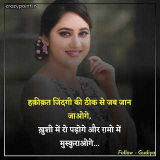 Sad shayari in hindi for love, Sad shayari in hindi on love