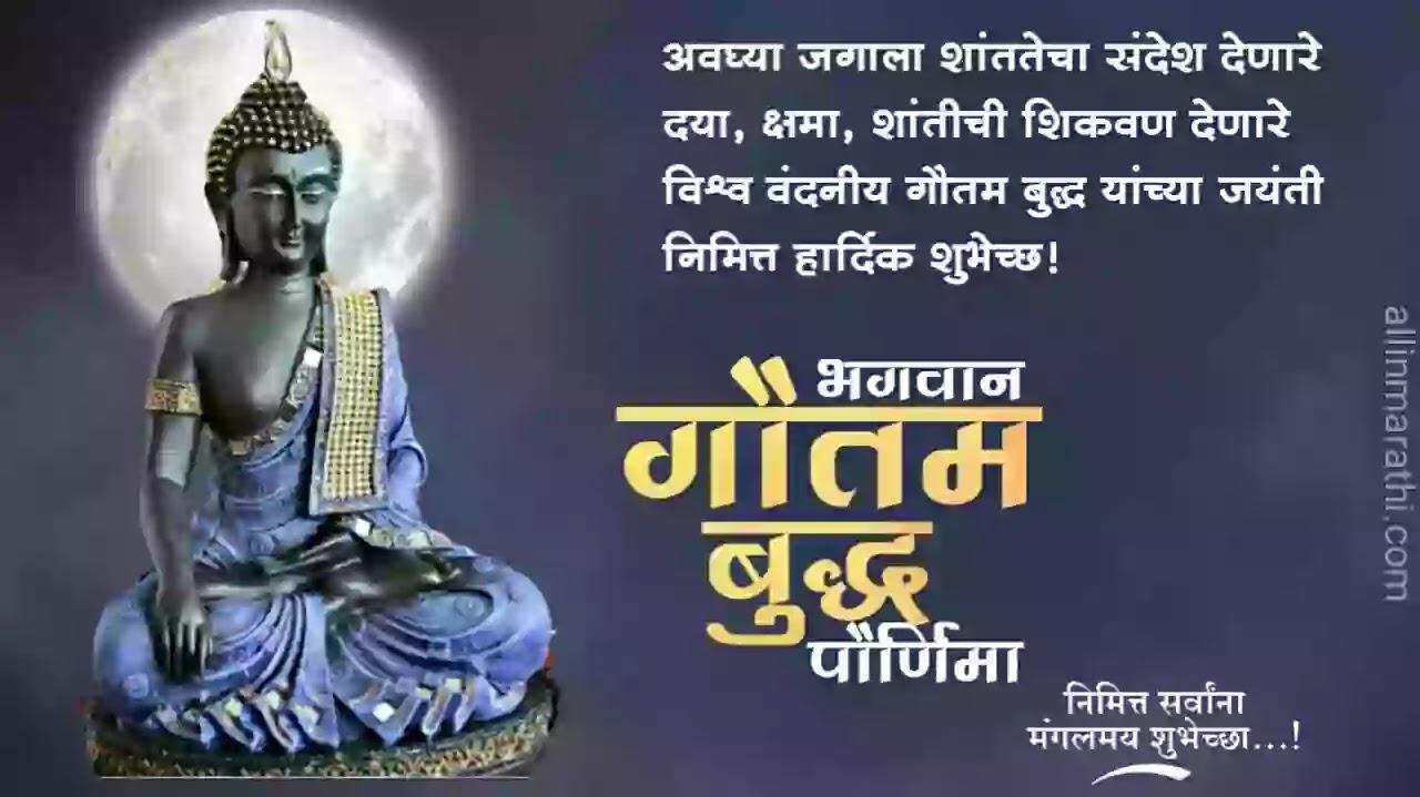 Buddha-purnima-wishes-marathi