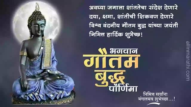 बुद्ध पौर्णिमा शुभेच्छा मराठी | Buddha purnima wishes marathi | buddha jayanti status marathi.