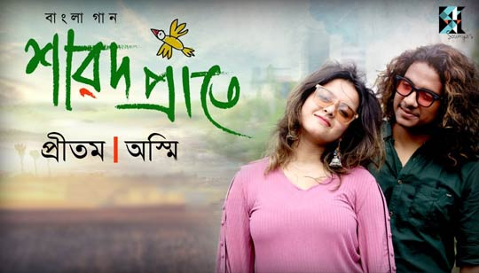 Sharod Prate Full Lyrics (শারদ প্রাতে) Durga Puja Song