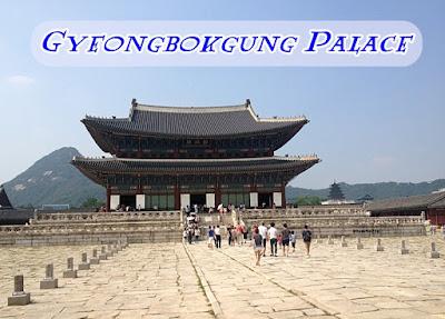พระราชวังคยองบกกุง (Gyeongbokgung Palace - 경복궁)