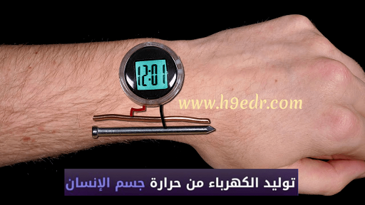 توليد الكهرباء من جسم الانسان