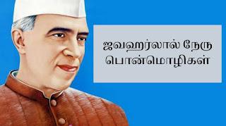 Nehru quotes in tamil