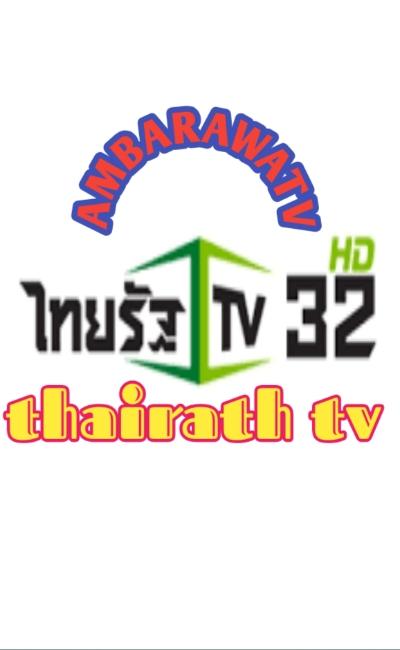 Thairath TV - Thailand 2020 Ambarawatv   AmbarawaTv