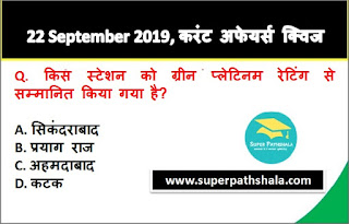 Daily Current Affairs Quiz 22 September 2019 in Hindi