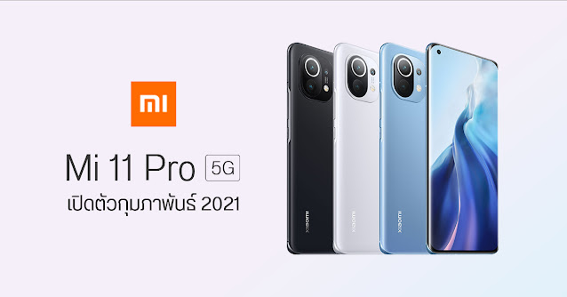 Xiaomi Mi 11 Pro to arrive in February 2021.