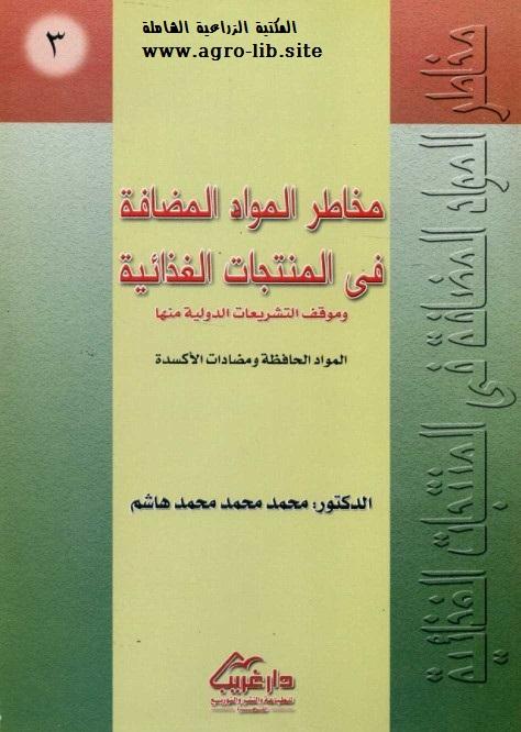 كتاب : مخاطر المواد المضافة في المنتجات الغذائية - المواد الحافظة و المواد المؤكسدة -