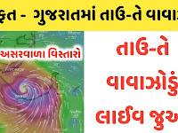 Gujarat Cyclone Tauktae Tracker and Updates