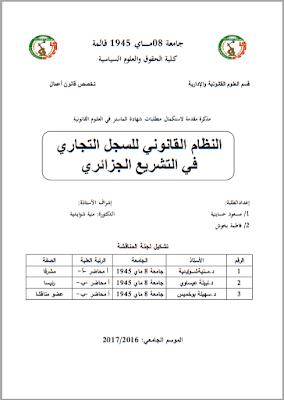 مذكرة ماستر: النظام القانوني للسجل التجاري في التشريع الجزائري PDF
