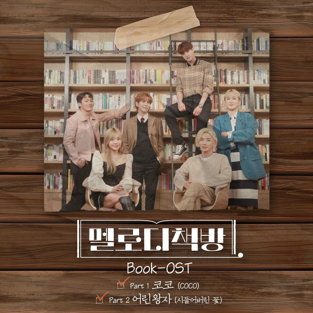 sunwoojunga, SURAN, PARK KYUNG (BLOCK B), Kim Hyun Woo, SONG YU VIN – Melody Book Part 1, Part 2
