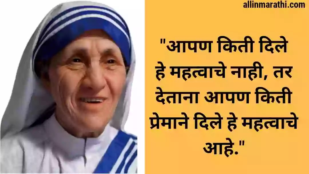 Mother Teresa Quotes marathi