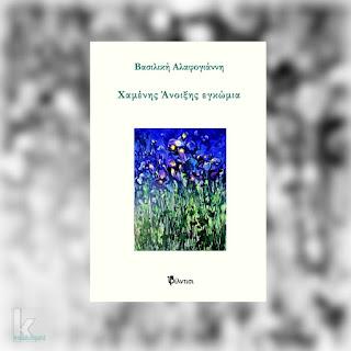 Χαμένης Άνοιξης εγκώμια, Βασιλική Αλαφογιάννη
