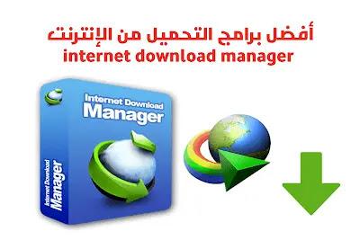 أفضل برامج التحميل من الإنترنت internet download manager