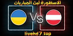 موعد وتفاصيل مباراة اوكرانيا والنمسا اليوم 21-06-2021 في يورو 2020