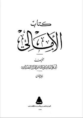 كتاب الأمالي