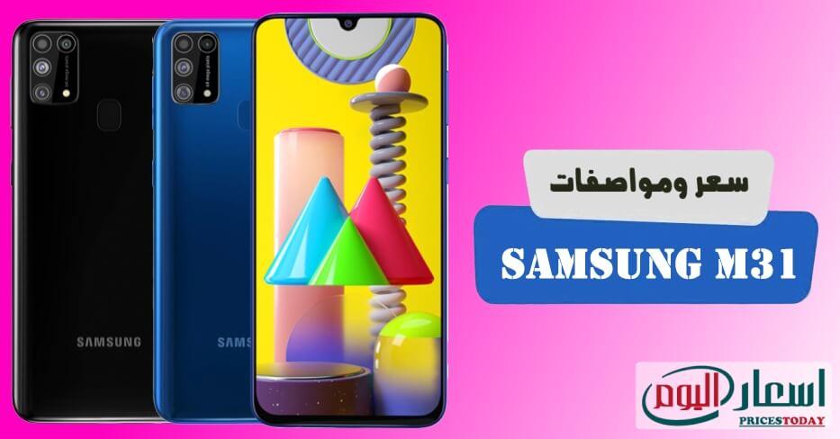 سعر سامسونج M31 في مصر 2021