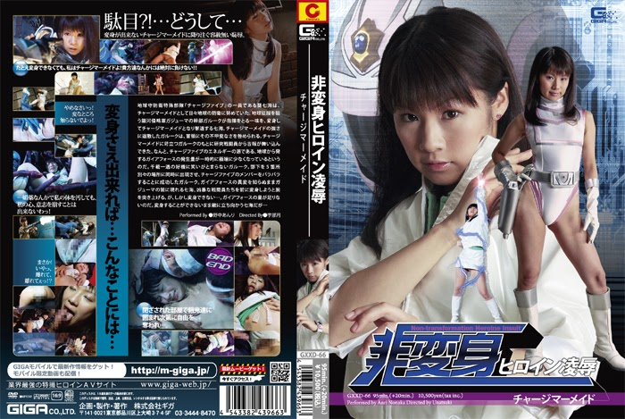 GXXD-66 Non-Transformation Heroine Give up – Cost Mermaid