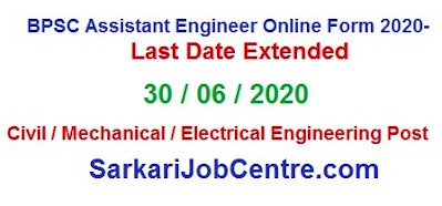 BPSC Assistant Engineer Online Form 2020