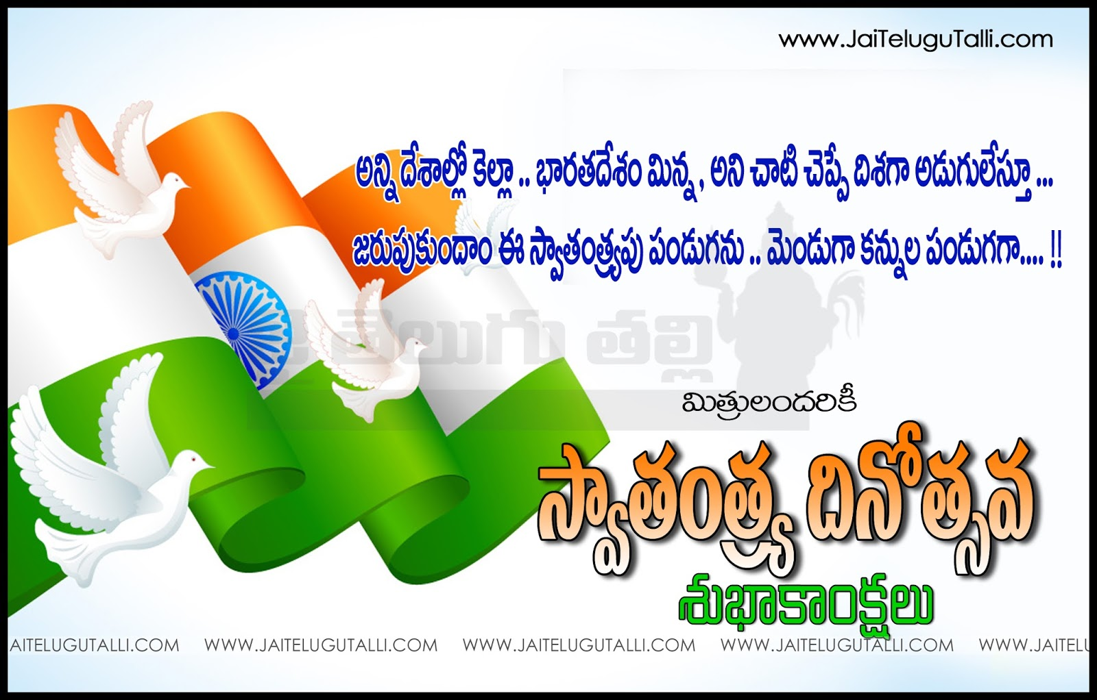 Best Wishes In Telugu Happy Independence Day 2016 Www