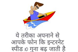 Airtel Sim Ki Internet Speed Kaise Badhaye.