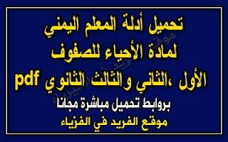 تحميل أدلة المعلم اليمني لمادة الأحياء للصف الأول والثاني والثالث الثانوي pdf، دليل المعلم لتدريس مادة علم الأحياء للصف الأول الثانوي، الثاني الثانوي، الثالث الثانوي، القسم العلمي pdf، أدلة المعلم لجميع المواد الدراسية في اليمن