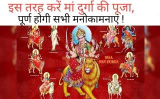 maa durga ke 9 roop name in hindi,durga puja essay in hindi,