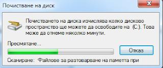 cleanmgr, почистване на диск