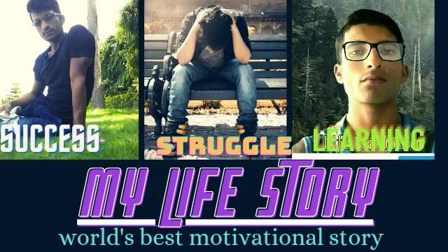 एक गरीब लड़के के कठिन संघर्ष और सफलता की प्रेरणादायक कहानी