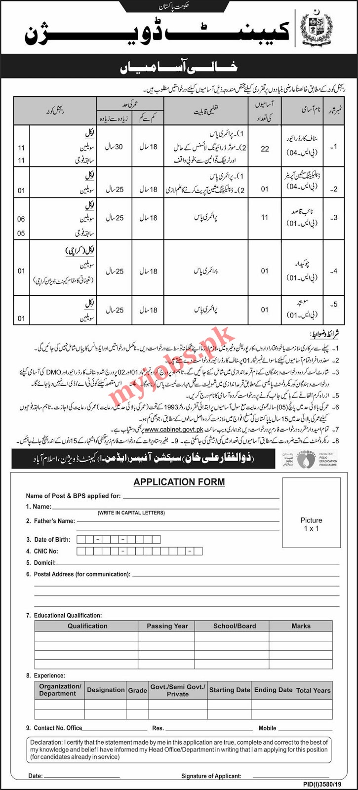 Latest Jobs in Cabinet Division Govt of Pakistan 2020 I Download Application Form