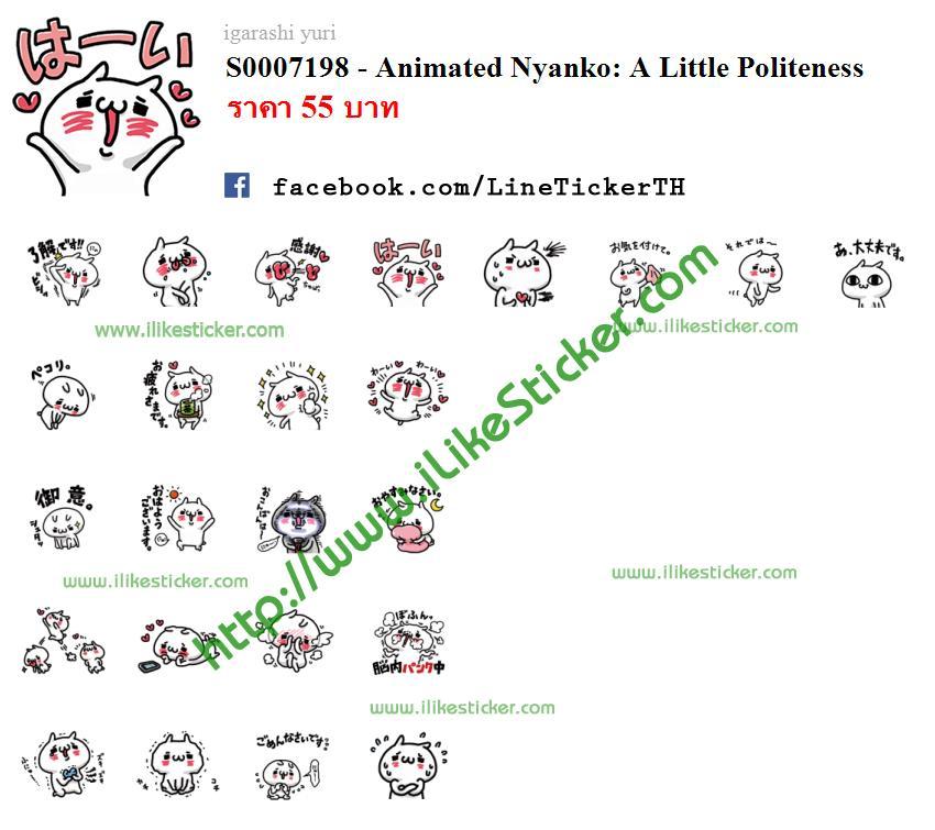 Animated Nyanko: A Little Politeness